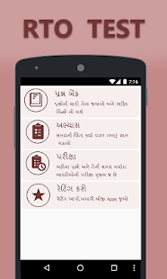 RTO Test India (Gujarati) - screenshot