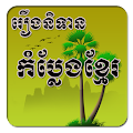 App Khmer Funny Jokes APK for Kindle