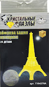 3D Crystal Puzzle Эйфелева Башня L New Светильник
