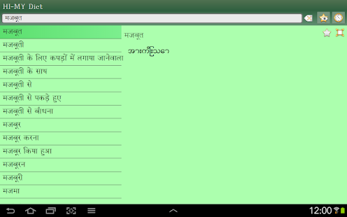 Hindi Myanmar dictionary - screenshot