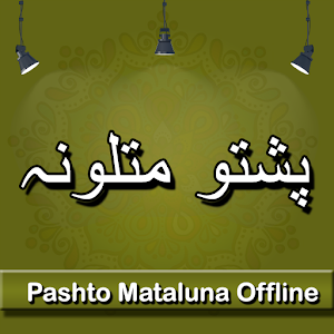 Download pashto mataloona offline For PC Windows and Mac
