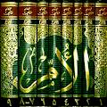 App Al Umm Jilid4 Bahasa Indonesia apk for kindle fire