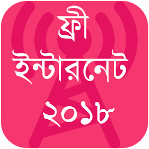 Download ফ্রি ইন্টারনেট ২০১৮ For PC Windows and Mac