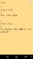Screenshot of English Chinese Dictionary FS