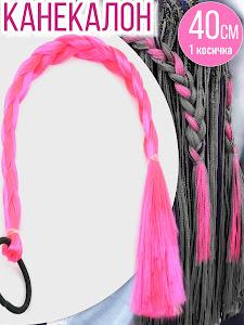 Канекалоновая косичка, 40см, розовый