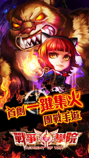 戰爭學院 Apk Download Free for PC, smart TV