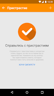 QuitNow! – бросайте курить Screenshot