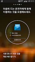 Screenshot of 국민 카풀 앱, 히쳐 - Hitcher