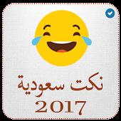 نكت سعودين محششين مضحكة 2017 APK for Ubuntu