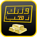 Download وزنك ذهب APK for Android Kitkat