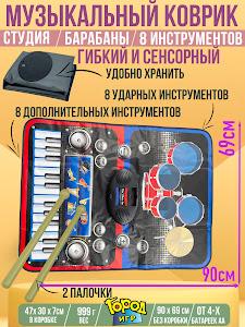 Музыкальные инструменты серии Город Игр, GN-12593