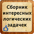 Сборник логических задачек APK for Bluestacks