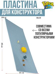 Пластина Baseplate для конструкторов, светло серая, 28*56