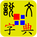 Download 說文字典 APK on PC