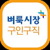 Download 벼룩시장구인구직 -취업, 알바, 일자리, 맞춤 채용정보 APK for Android Kitkat