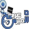 المبرمج العربي