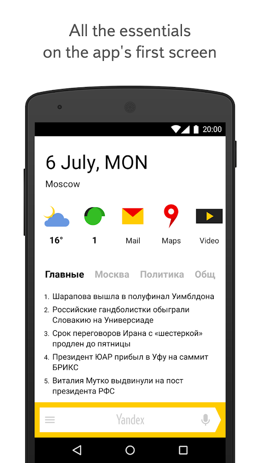 Yandex Screenshot 0
