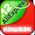 -12% с AliЕxpress (Кэшбэк)
