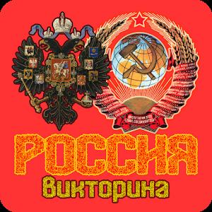 Cover art РОССИЯ викторина