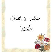 Download حكم و اقوال بايرون APK on PC