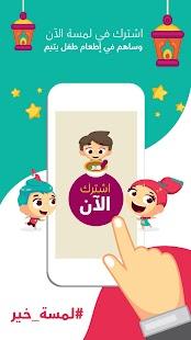 App لمسة : قصص و ألعاب أطفال عربية apk for kindle fire