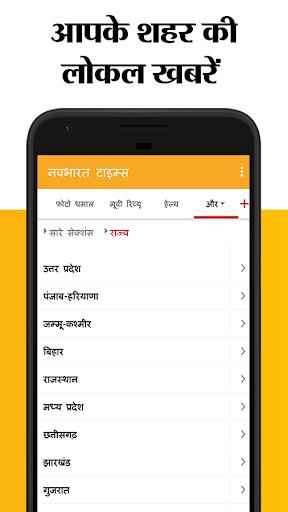 Hindi News App:Hindi NewsPaper,Daily Samachar Live screenshot 4