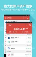 Screenshot of 挖财记账理财