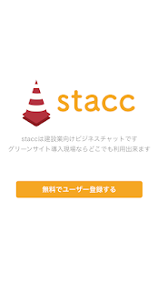 stacc - screenshot