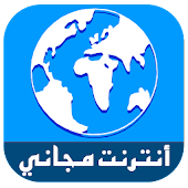 App أنترنت مجاني simulator APK for Kindle