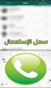 App استرجاع الواتس اب القديم بسرعة APK for Windows Phone