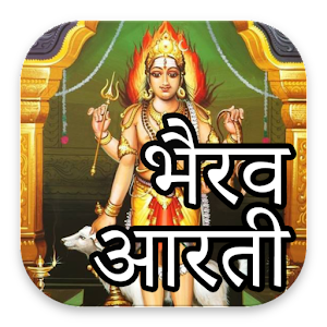 Download Bhairav Aarti With Audio And  Lyrics APK v1.0 for Bluestacks