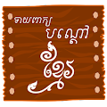 Free Khmer Riddle Game : Quiz Game APK for Windows 8