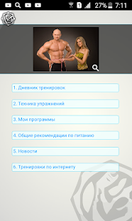 BicepsSport Fitness app screenshot for Android