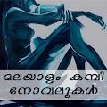 Kambi Novels - Malayalam