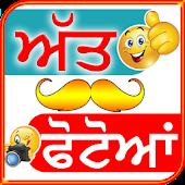 App Punjabi Photos - Video Songs APK for Windows Phone