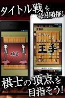 Screenshot of 通信対局 将棋王 - 毎月タイトル戦開催 -