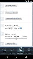 Screenshot of История России (шпаргалки)