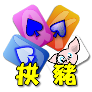 There are many beautiful patterns, color, digital poker game Gong Zhu. APK Icon