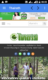 Thailand News - All in One - screenshot