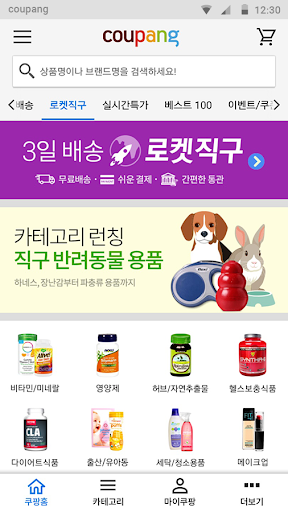 쿠팡 (Coupang) screenshot 5