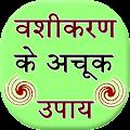 Vashikaran Ke Achook Upay APK for Bluestacks