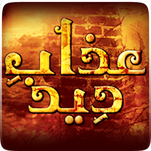 Azaab E Deed on Urdu Poetry Apk Download Android Entertainment Apps