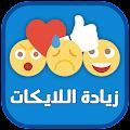 App زيادة اللايكات على الفيس Prank APK for Kindle