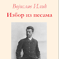 Android aplikacija Pesme Vojislava Ilića