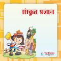 App Sanskrit_1 APK for Kindle