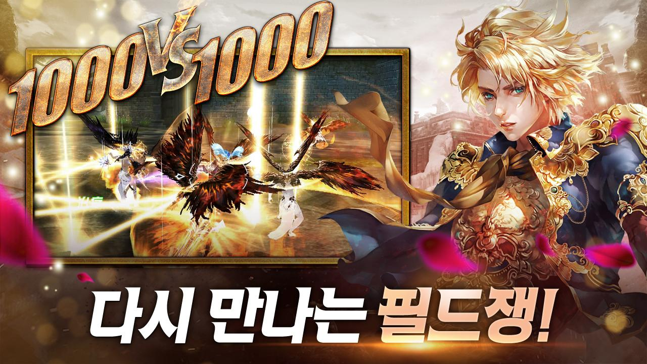 검과마법 for Kakao Screenshot 3