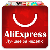 Download Товары недели для AliExpress APK to PC