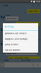 App 톡 썰 메이커 for 카톡 (대화수정 / 패러디) apk for kindle fire