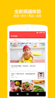 Screenshot of ZAKER-新闻杂志