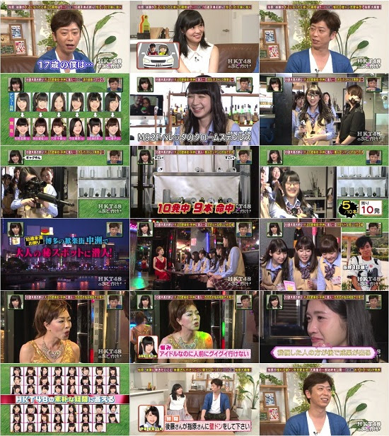 (TV-Variety)(720p) HKT48のおでかけ! ep123 150701